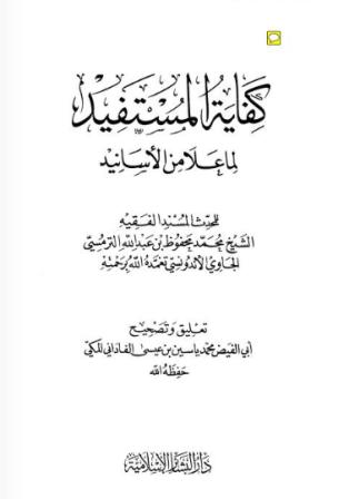 Kifayatul Mustafid Karya Ulama Nusantara Syaikh Mahfudz at-Tarmasi