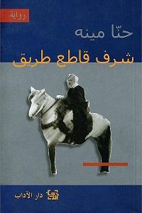 كتاب شرف قاطع الطريق - حنا مينه