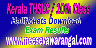 Kerala THSLC / 10th Class Exam Results 2017 Download