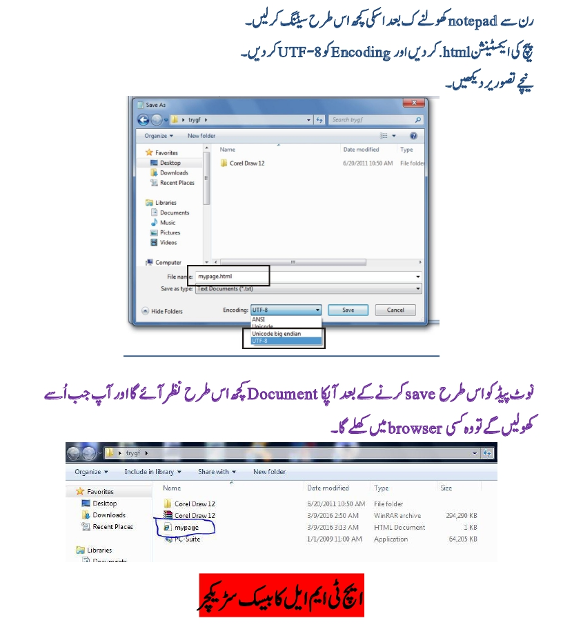 html tutorial in urdu css tutorial in urdu html tutorial in urdu video learn html in urdu html learning in urdu html course in urdu html in urdu html urdu tutorials html tutorial for beginners in urdu what is html in urdu html tutorials in urdu html lectures in urdu css tutorials in urdu www.onlineustaad.com html onlineustaad html onlineustaad.com css html video tutorial www.onlineustaad.com css onlineustaad.com html odosta.com www.onlineustad.com online ustad.com www.onlineustaad.com onlineustaad.com
