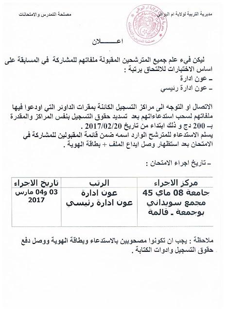 استدعاء مسابقة عون ادارة وعون ادارة رئيسي 2016-2017 مديرية التربية لولاية ام البواقي
