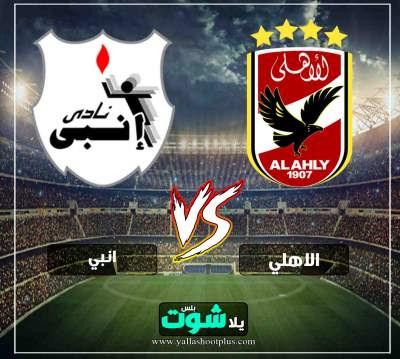 مشاهدة مباراة الاهلي وانبي بث مباشر اليوم 16-5-2019 في الدوري المصري