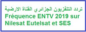 الترددات الجديد للقناة الارضية الجزائرية لمشاهدة كاس امم افريقيا 2019 Fréquence ENTV 2019 sur Nilesat Eutelsat et SES