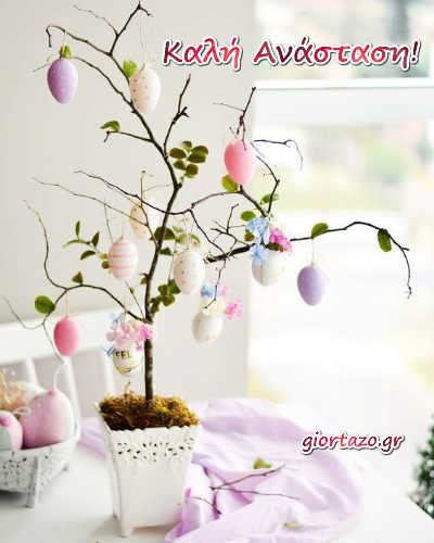 Ευχές Για Καλό Πάσχα Καλή Ανάσταση giortazo