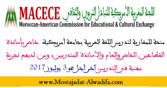 اللجنة المغربية الأمريكية للتبادل التربوي والثقافي: منحة للمغاربة لتدريس اللغة العربية بجامعة أمريكية، آخر أجل هو 3 يوليوز 2017