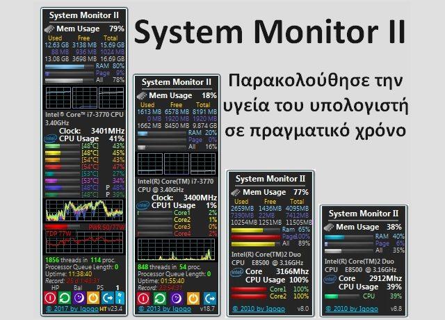 System Monitor II - Παρακολούθηση της υγείας του PC σε πραγματικό χρόνο