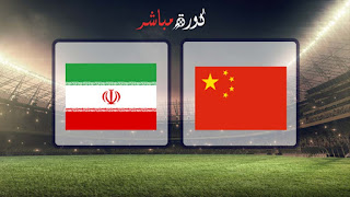 مشاهدة مباراة الصين وايران بث مباشر 24-01-2019 كأس آسيا 2019