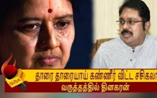 Sasikala breaks out on seeing ttvdinakaran