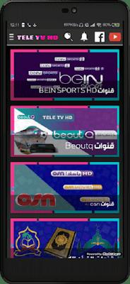 تحميل تطبيق Tele Tv Hd الجديد لمشاهدة الافلام و القنوات المشفرة على اجهزة الاندرويد