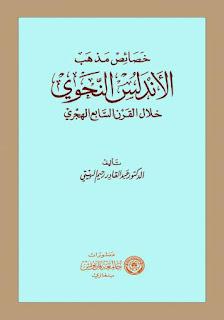 تحميل خصائص مذهب الأندلس النحوي خلال القرن السابع الهجري - عبد القادر رحيم الهيتي pdf