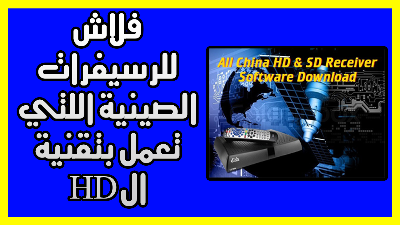 All China HD & SD Receiver Software Download 2019 - المحترف العربي