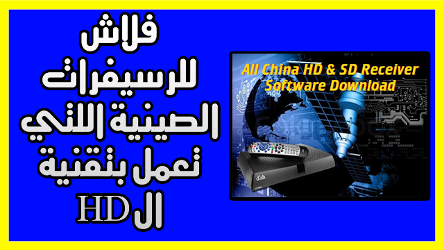 All China HD & SD Receiver Software Download 2019