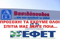 ΠΡΟΣΟΧΗ! Ο Ε.Φ.Ε.Τ. Έκανε ανάκληση προϊόντων από τα ΑΒ Βασιλόπουλος και Π. Καμαράτου και ΣΙΑ Ε.Ε ΦΩΤΟ