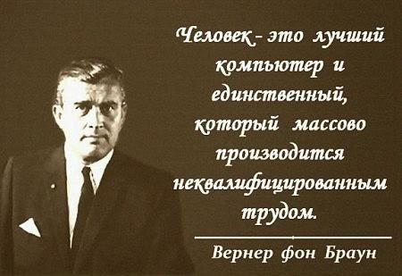 цитата фон Браун