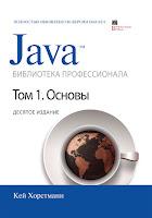 книга Кея Хорстманна «Java. Библиотека профессионала, том 1. Основы» (10-е издание) - читайте отдельное сообщение в моем блоге