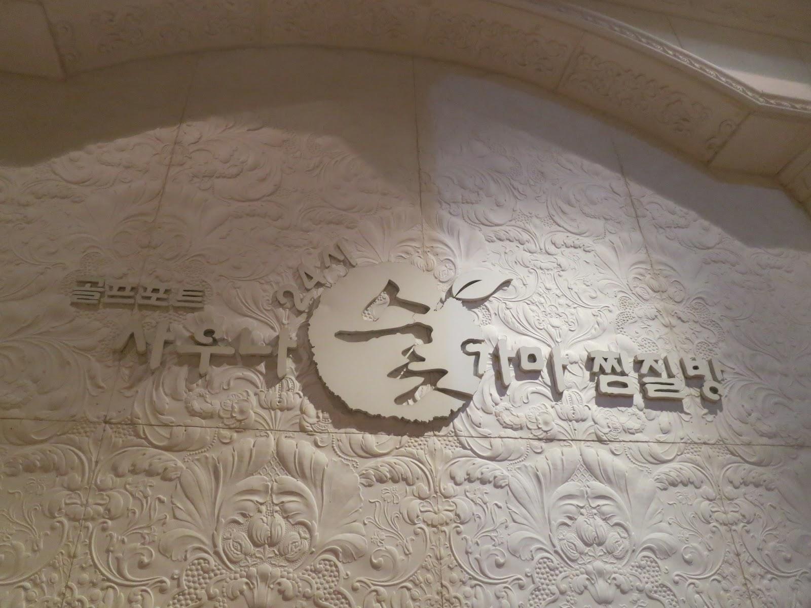 厘米韓國 CM in Korea: 第二百一十天:汗蒸幕初體驗