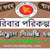 Family Planing Association Of Bangladesh job circular 2019