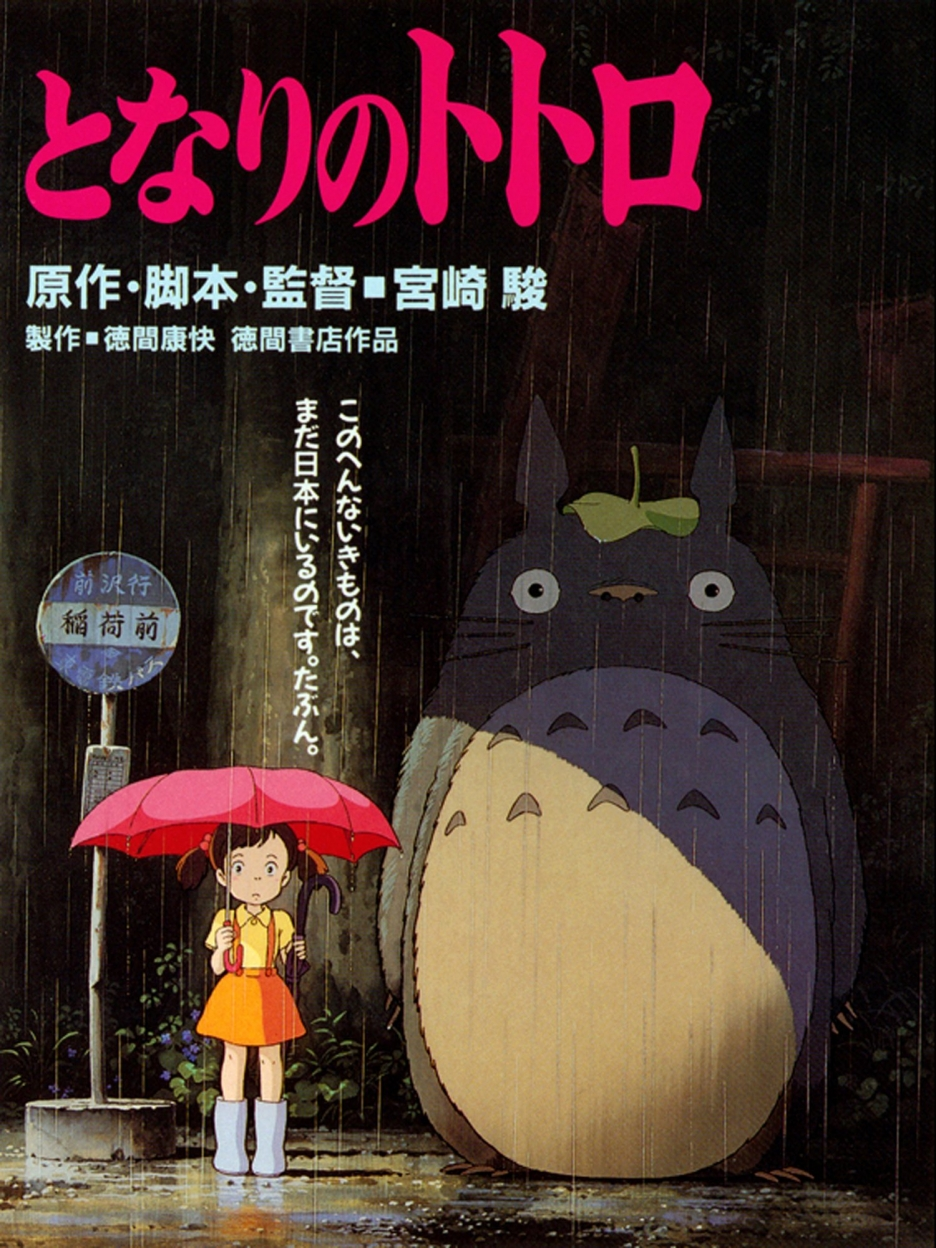 my neighbour Looking for information on the anime tonari no totoro (my neighbor totoro)  find out more with myanimelist, the world's most active online anime and manga .
