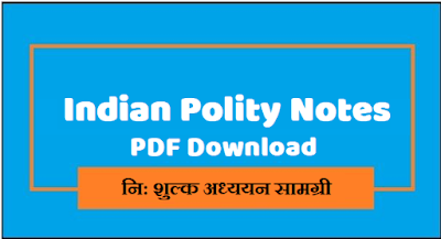 Indian Polity Notes in Hindi