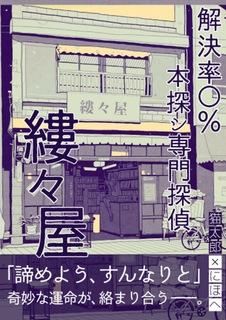 [猫太郎] 解決率〇% 本探シ専門探偵「縷々屋」