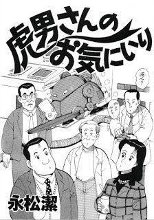 [永松潔] 虎男さんのお気にいり 第01、04巻