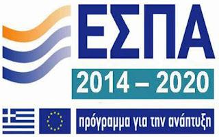 ΑΡΤΑ-Ανοιχτή εκδήλωση για το νέο ΕΣΠΑ