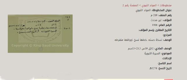 في فضل مولد النبي صلى الله عليه وسلم -(1)