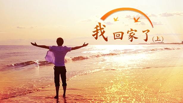 海边伸开双臂自由的呼吸,快乐的基督徒