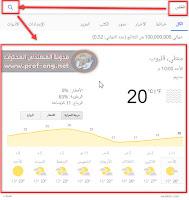 معرفة الطقس من محرك البحث جوجل