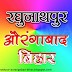 All about Raghunathpur Aurangabad रघुनाथपुर के बारे में पूर्ण जानकारी