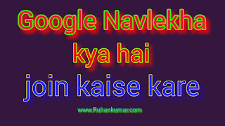 Google Navlekha kya hai use kaise kare registration kaise kare benefits kya hai