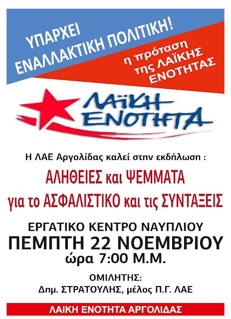 """Εκδήλωση της Λαϊκής Ενότητας Αργολίδας: """"Αλήθειες και ψέμματα για το ασφαλιστικό και τις συντάξεις"""""""