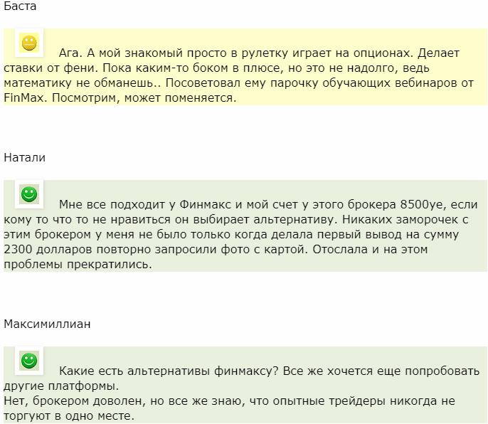 ФинМакс отзыв от Баста