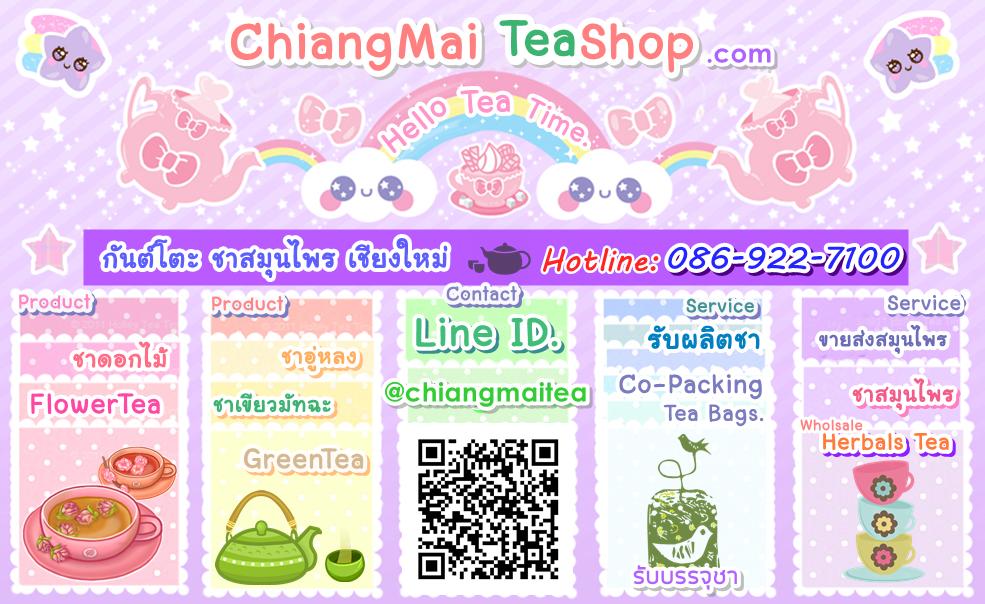ร้านขาย ชา สมุนไพร ชาดอกไม้ ชาเขียวมัทฉะ บริการรับบรรจุชา สมุนไพรไทยขายส่ง | ChiangMai TeaShop