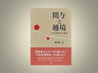 【お知らせ】軽部大先生の著書「関与と越境 ― 日本企業再生の論理」が発売されました