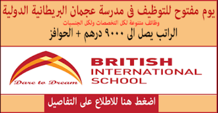 Ajman British International School