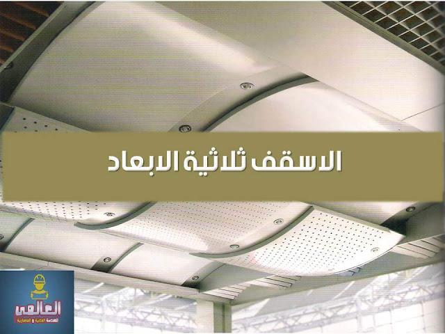 الاسقف ثلاثية الابعاد