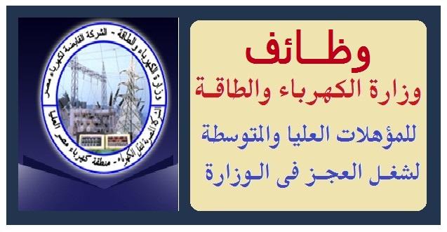 اعلان وظائف وزارة الكهرباء للمؤهلات العليا والدبلومات بجريدة الاهرام - قريباً التقديم