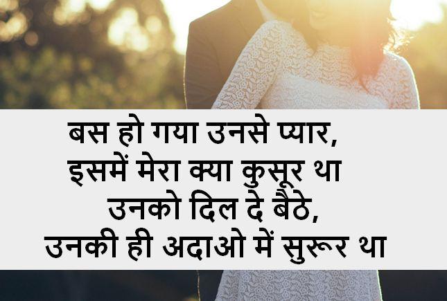 new love shayari with pic in hindi, new love shayari with photos