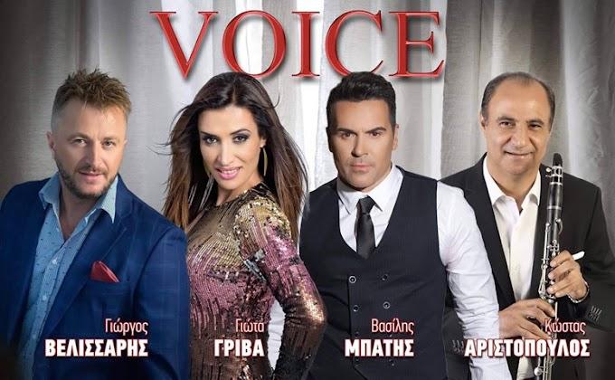 Βελισσάρης - Γρίβα - Μπατής - Αριστόπουλος: Πρεμιέρα 30 Νοεμβρίου στο Voice