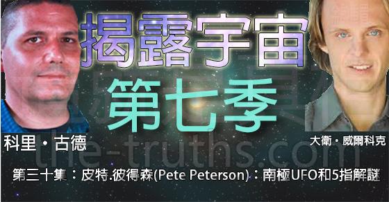揭露宇宙:第七季第二十九集:皮特.彼得森(Pete Peterson):金字塔和地下城市的見證