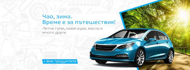 Промоции за автомобила - гуми, масла, каумулатори, аксесоари