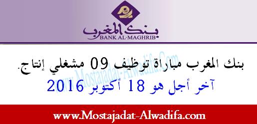 بنك المغرب مباراة توظيف 09 مشغلي إنتاج. آخر أجل هو 18 أكتوبر 2016