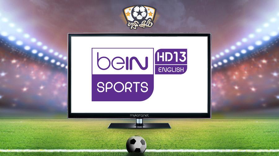 قناة بي ان سبورت 13 بث مباشر