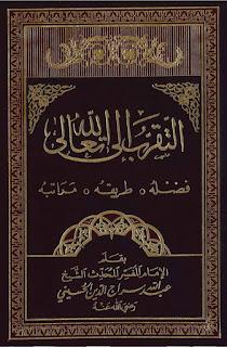 كتاب التقرب إلى الله تعالى - عبد الله سراج الدين