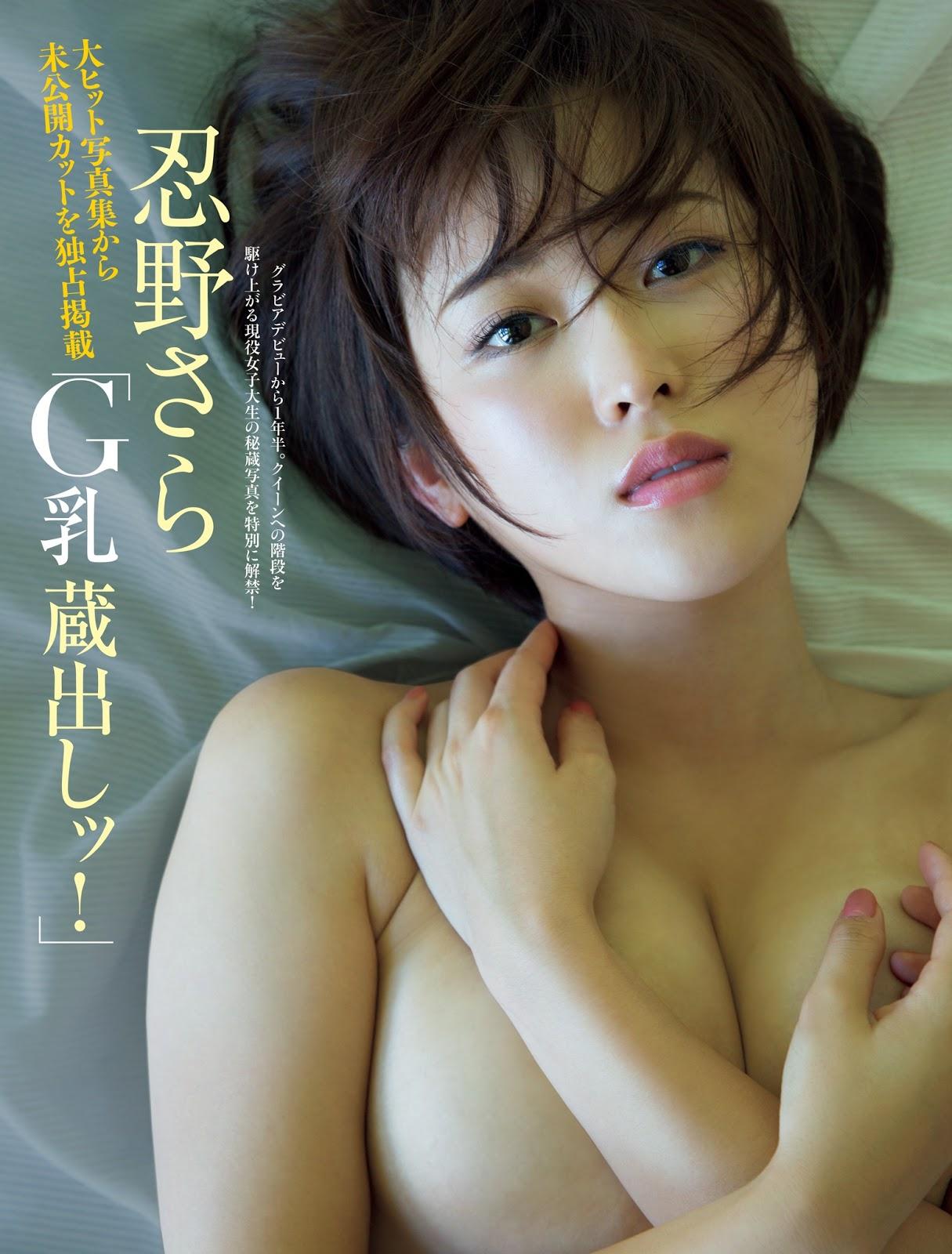 Sara Oshino 忍野さら, FRIDAY 2017.11.17 (フライデー 2017年11月17日号)