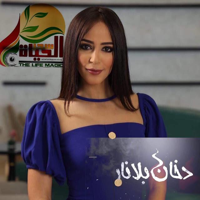 بالفيديو محمد السالم وخبر حصري مع منة شعبان في دخان بلا نار