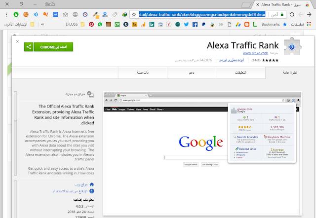 تنزيل نسخة إحتياطية من الاضافات المثبته علي متصفح جوجل كروم