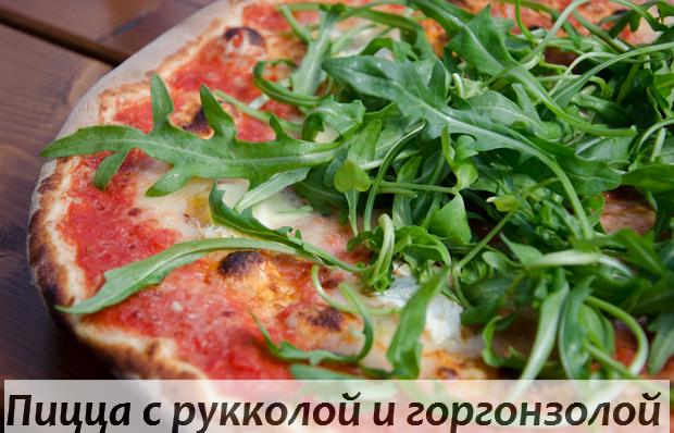 Пицца с рукколой и горгонзолой