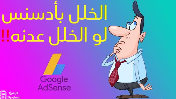 سبب عدم ظهور أعلانات جوجل ادسنس